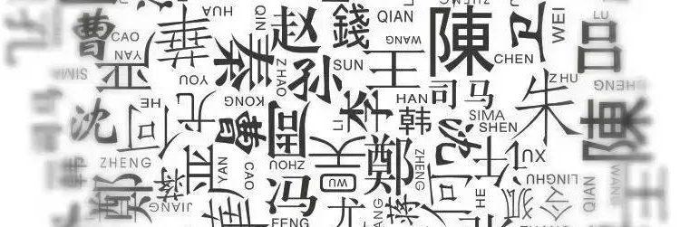 ¿Cómo se dice mi nombre en chino?