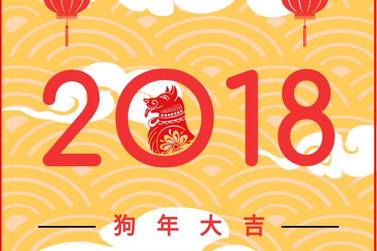 新年快乐!¡Feliz año del perro!